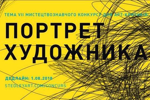В Україні пройде сьомий конкурс для молодих арт-критиків
