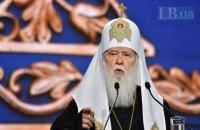 Філарет скликає собор Київського патріархату на 20 червня