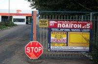 """У """"Київспецтрансі"""" готові взятися за будівництво сміттєпереробного заводу"""