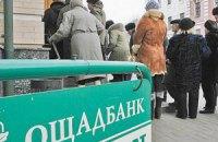 """""""Ощадбанк"""" домовився про реструктуризацію єврооблігацій на $1,3 млрд"""