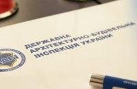 У призначенні голови Держархбудінспекції виявили конфлікт інтересів