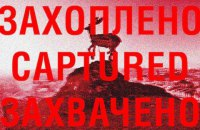 Фонд «Ізоляція» відзначить другу річницю вимушеного переселення з Донецька до Києва