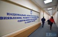В.о. голови АРМА та його заступник отримали підозру в заволодінні $400 тисяч