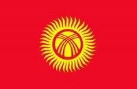 Киргизстан офіційно вступив в Євразійський економічний союз