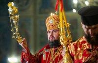 ПЦУ створила православний румунський вікаріат