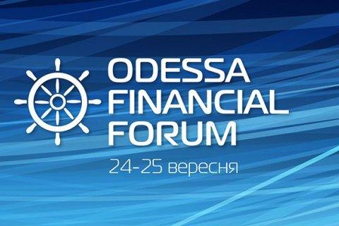 Odessa Financial Forum пройдет 24-25 сентября