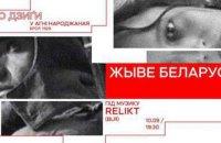 Довженко-Центр покажет первый белорусский авангардный фильм
