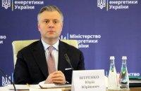 Вітренко: Україна не розглядає варіант закупівлі газу у Росії