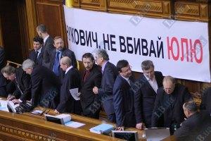 БЮТ заблокировал трибуну Рады (обновлено)