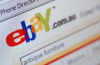 eBay стане ближчим до українців