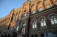 Золотовалютные резервы Украины в сентябре выросли на $602 млн