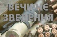 Один военный ранен на Донбассе с начала дня