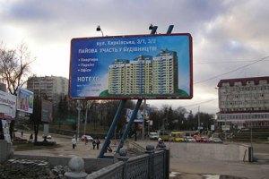 Центр Києва очистили від реклами
