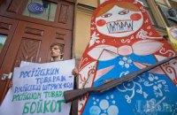 Активисты пикетировали в Киеве компанию, предоставляющую штрих-коды товарам
