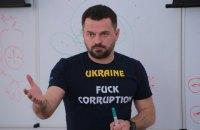 Вчіться боротися з корупцією у дітей – Дмитро Шерембей на Антикорупційній школі