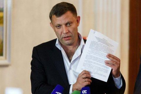 """Захарченко переніс вибори в """"ДНР"""" на 24 липня"""