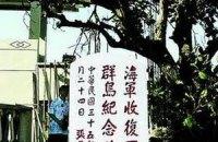 Китай оголосив острів у Південно-Китайському морі своїм містом