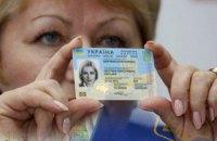 Выдачу биометрических паспортов в Украине приостановили