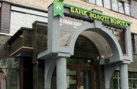 """Банк """"Золотые ворота"""" закрыл кассы и ввел жесткие ограничения на снятие денег"""
