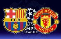"""Барселона""- ""Манчестер Юнайтед"" - 3:1"