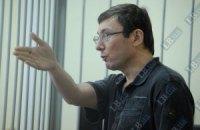 Лутковская просит Януковича помиловать Луценко