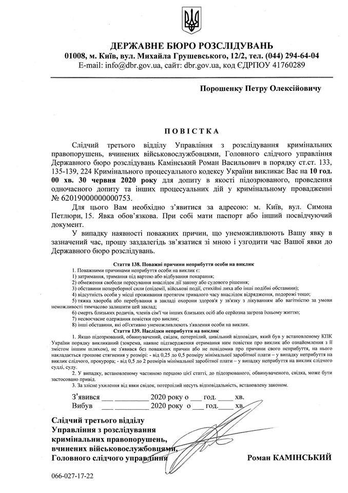 Повестка Порошенко