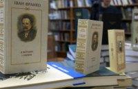 Український ПЕН уклав ТОП-100 знакових романів і повістей українською