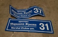 Міськрада Харкова знову проголосувала за перейменування проспекту в честь Жукова
