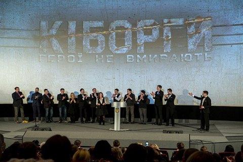 """Два кинотеатра в Черновцах отказались брать """"Киборгов"""" в прокат"""