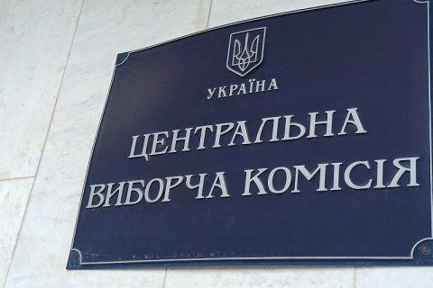 ЦВК затвердила календарний план проведення проміжних виборів народних депутатів