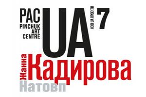 Завтра відкривається персональна виставка Жанни Кадирової