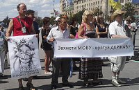 Харківські активісти мітингували проти закону про мови