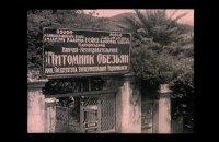 """В Японии нашли украинский немой фильм """"Человек и обезьяна"""" 1930 года"""
