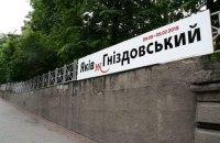 Київський музей покликав художників малювати овець на захист вивіски