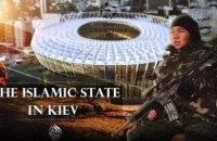 Террористы ИГИЛ угрожают терактами в Киеве на финале ЛЧ