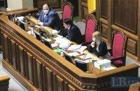 Глави депутатських фракцій і груп пішли на нараду щодо вирішення питань конституційної кризи