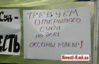 В Николаеве начали судить убийц Оксаны Макар