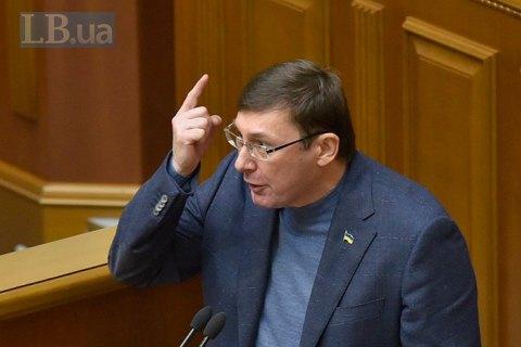 Луценко: суд над Януковичем - це суд і над Путіним