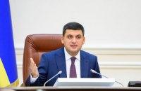 Гройсман підтримав пріоритет українського вугілля