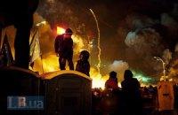 Хроника кровавых столкновений в центре Киева. 18 февраля