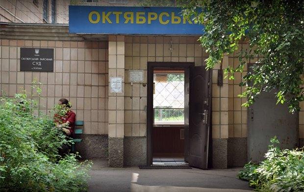 Октябрський районний суд м.Полтави