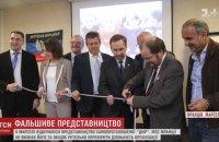 Організатори «офіційного центру «ДНР» у Франції» придумали, як не допустити закриття