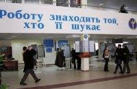 З початку карантину в Україні 156 000 осіб зареєструвалися як безробітні