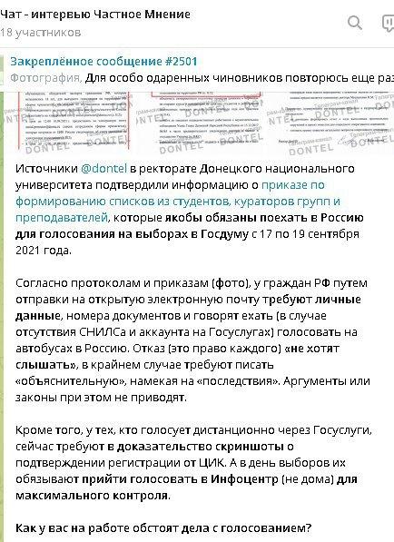 Скрин з телеграм-каналу, де студенти окупованого ДонНУ розповідають про примус голосувати