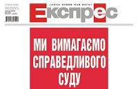 Налоговая заблокировала работу крупнейшей украиноязычной газеты
