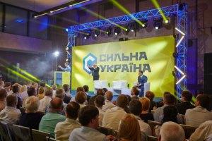 """ЦИК зарегистрировал на выборы """"Сильную Украину"""""""