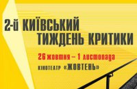 """На фестивале """"Киевская неделя критики"""" пройдет дискуссионная программа"""