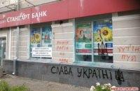 В Житомире побили вывески российских банков