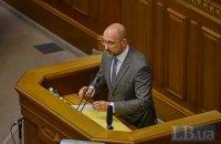 Рада призначила прем'єром Дениса Шмигаля
