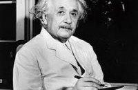 Лист Ейнштейна продано за 145 тис. євро